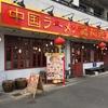 【今週のラーメン2090】 中国ラーメン 揚州商人 武蔵小山店 (東京・武蔵小山) 麻婆茄子ラーメン