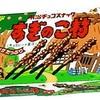 【特集】5000アクセス記念 販売中止になったお菓子たち