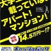 鳥取大学 アパート探しは、エル・オフィス!前期試験 無料予約受付中!