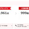 本日のカラオケ(2017/6/12)