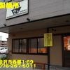 客野製麺所~2014年6月5杯目~