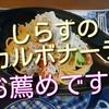 しらすのカルボナーラって初めて食べたけどとっても美味しくてお薦めです!