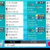 ポケモン剣盾 対戦考察8