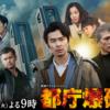 役者さんがかわいそうだ、と思わず泣いたTBS新春スペシャルドラマ「都庁爆破」