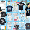 【劇場版遊戯王】祝☆ファッションセンターしまむらコラボTシャツ発売