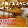 【空手】組手で勝つための7つコツ(試合編)~伝統派,空手,組手,上達,コツ,方法,戦法,刻み突き~