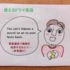 【使えるドラマ英語】「事後通告で秘密を強要するなんて、非常識だ!」
