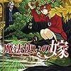 魔法使いの嫁 3 /ヤマザキコレ