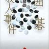 9冊目。鶴がいなくなったら、春が来た。〜囲碁殺人事件〜