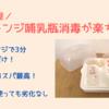 【西松屋】電子レンジ哺乳瓶消毒の使い方!楽ちんでおすすめ!