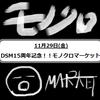 【11月29日(金)】DSM15周年 MONOCHROMARKET