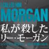 映画「私が殺したリー・モーガン」の感想。人間の悲しさが詰まった良質のドキュメンタリーだった!