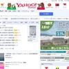 3月15日のブログ「長良川遊水地事業について協議、告別式前に弔問、YAHOO!トップページに「せきてらす」広告」