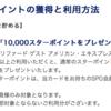 【SPG AMEX】自分を紹介でも17,000スターポイント獲得