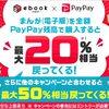 ebookjapanにて全ての電子書籍を15%OFF+最大50%還元で購入できる3日間!(第3日目:1月10日の攻略法)