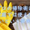 プロの掃除術は、家庭では使えない!