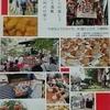 秋のふるさとまつり 野外博物館北海道開拓の村 9月16日(土)~9月18日(月)