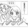 4コマ漫画『お天気お寧(ねい)さんの日常。』第12話「ゲストの魚サンと会食。」公開!
