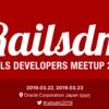 Rails Developers Meetup 2019が楽しみすぎる話