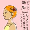 胆経(GB)4 頷厭(がんえん)