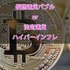 仮想通貨がバブルなのか、法定通貨がハイパーインフレなのか?仮想通貨暴騰の裏で損したのは誰なのか?【2017年12月15日の妄想】