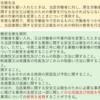 労働安全衛生法:難問解読No.4(平成26年第13問)