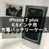 iPhone 7 Plus 5.5インチ用 充電バッテリーケース
