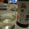 ツルヤで買った日本酒 アゲイン?