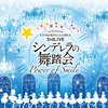 THE IDOLM@STER CINDERELLA GIRLS 3rdLIVE シンデレラの舞踏会 - Power of Smile - 2日目@幕張メッセ国際展示場 展示ホール9-11