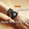 【Apple Watch Series 6】エルメスバンドからソロループに変更した理由