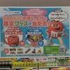 【7/31】ダイソー×M&M'sキャンペーン【レシ/LINE】