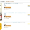 橘玲の本など実用書がすべて199円!Kindleストアで「幻冬舎の実用書フェア」開催中!