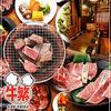 【オススメ5店】西武池袋線(石神井公園~秋津)(東京)にある焼肉が人気のお店