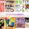【2017/09/25の新刊】雑誌: 『NHK きょうの健康』『週刊東洋経済』『俳句』『レタスクラブ』など