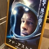 映画「アド・アストラ」- 宇宙飛行士の内面成長物語