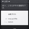 iPhone4Sで最高に楽しみだった機能「Siri」