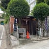 船河原町築土神社(東京・市ヶ谷)平将門公を祀る築土神社の飛地社