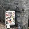 子供と行けるグルテンフリーのcafe巡りを開始 in 町田駅 2件目レポ