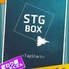 【シューティングボックス】最新情報でとことん攻略して遊びまくろう!【iOS・Android・リリース・攻略・リセマラ】新作スマホゲームのシューティングボックスが配信開始!
