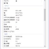 WPF、画像ファイルを開いてBitmapSourceで取得するときにdpi変換とPixelFormat変換