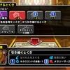 level.1335【育成・ガチャ】バラモス再育成と魔王・神獣・系統の王フェス!