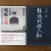 渡辺浩平著「吉田満 戦艦大和 学徒兵の五十六年」