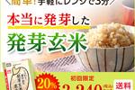 GABA(ギャバ)が白米の47倍!健康に良さそうな発芽玄米の栄養を調べてみた!