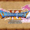 ドラゴンクエストXI 過ぎ去りし時を求めてが今年の7月29日に発売!