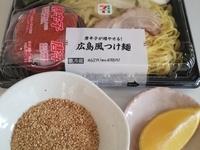 セブンの「唐辛子が増やせる!広島風つけ麺」の美味しい食べ方。ゴマとレモンで広島つけ麺は「もっと」美味しくなる。