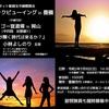 豊橋PV 2月の御礼と3月のお知らせ