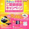 IIJmioが150万回線を記念して「IIJmioお客様ご愛顧感謝キャンペーン」を開始!!