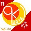 OKL'18_第11・12戦 - 栃木県大会・埼玉県協会大会