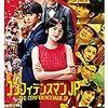 三浦春馬とドラマ「MIU 404」