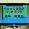 テレビ放送演説